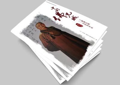 中国佛光城画册